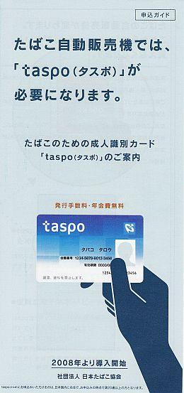 「日本たばこ協会」のお仕事