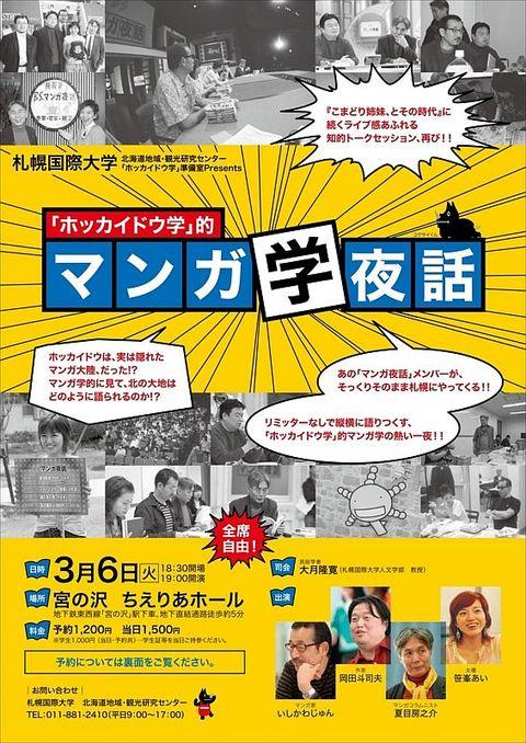 マンガ大陸ホッカイドウを語る! 札幌で「夜話」開催
