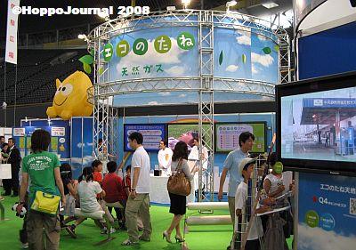 環境総合展ライブラリー 2