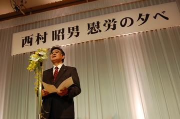 """医療界を卒業した""""西村昭男 慰労の夕べ"""""""