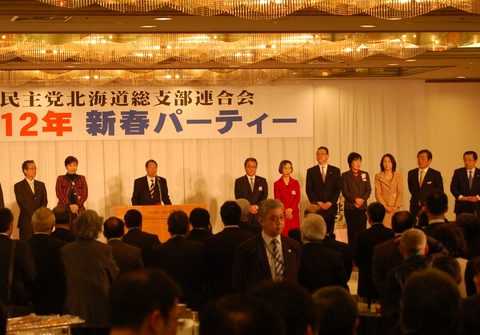 波乱含みの予感? 民主党北海道が新春パーティーを開催