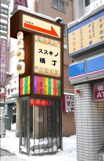"""""""新屋台村""""を目指す「ススキノ横丁」がテナント募集中!"""