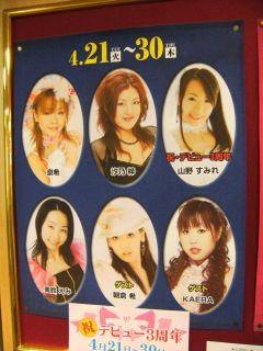 札幌道劇10周年!5/1は終日3000円!