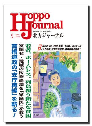 「北方ジャーナル」2008年9月号