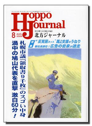 「北方ジャーナル」2009年8月号