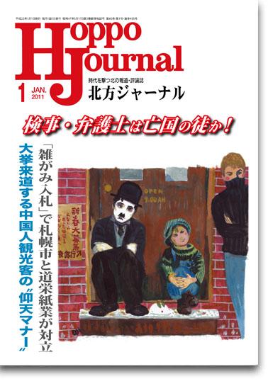 「北方ジャーナル」2011年1月号