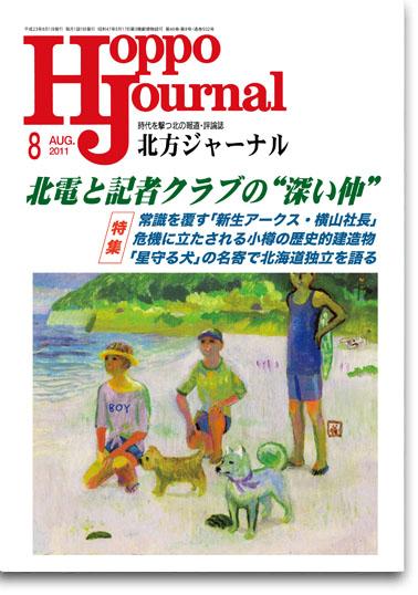 「北方ジャーナル」2011年8月号