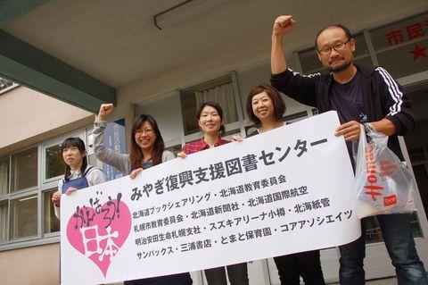 「被災地に図書館を」 札幌の市民団体が活動開始
