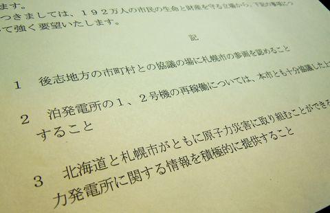 「192万人の声を」 札幌市が道に申し入れ