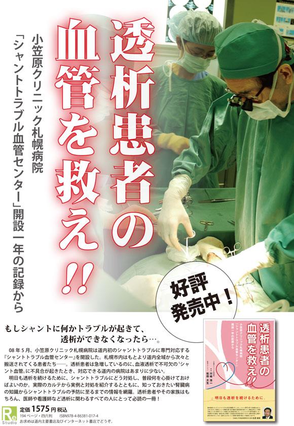 『透析患者の血管を救え!』好評発売中!!