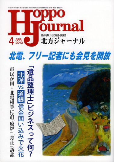 本日発売!「北方ジャーナル」2012年4月号