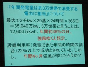 風力発電の先進地から発電所建設に警鐘