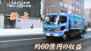 明日発売!「北方ジャーナル」2011年5月号