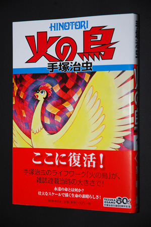 手塚治虫『火の鳥』