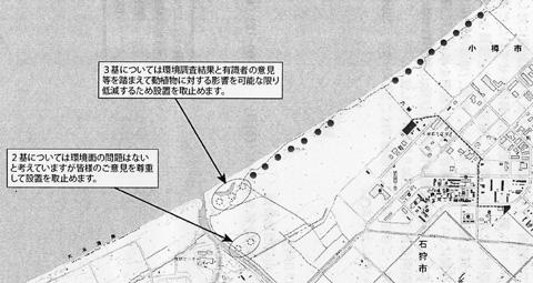 【小樽市銭函風力発電計画】風車建設を一部撤回