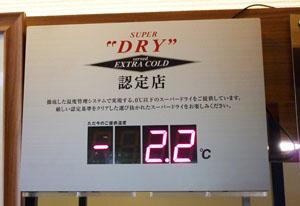 酷暑に、エクストラコールド!