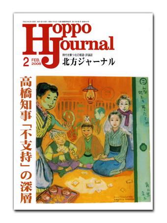 「北方ジャーナル」2008年2月号