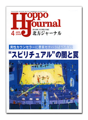 「北方ジャーナル」2008年4月号