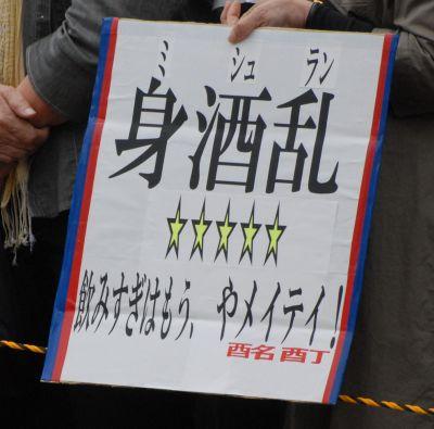 【演説追加】岡田克也登場!帯広藤丸前に2千人!