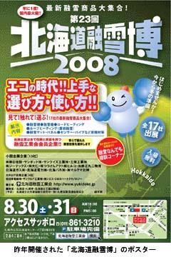 「北海道融雪工業会」が17年の歴史に幕