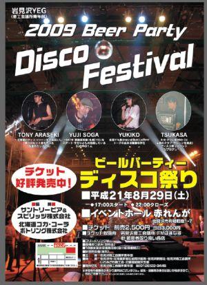 「岩見沢ディスコ祭り2009」は8月29日