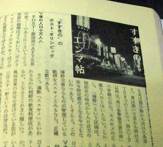 「北方ジャーナル」創刊号(1972)より「すすきのエンマ帖」