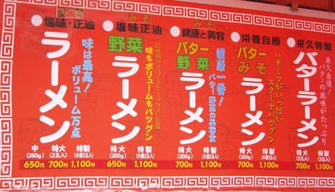 岩見沢、味の幸福を売るラーメン店「らい久」