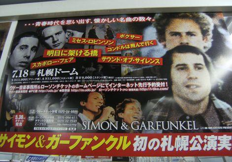 7/18サイモン&ガーファンクル札幌ドーム公演決定