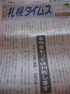 「札幌タイムス」休刊へ