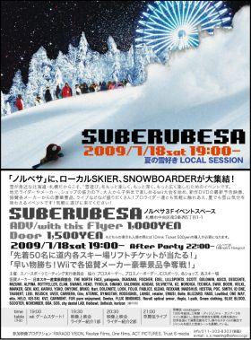 7月18日、ノルベサでスキー&ボーダーイベント「スベルベサ」