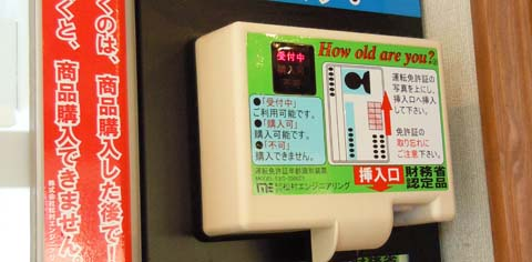 How old are you? って