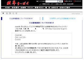 試されるメディア、北海道───【1】