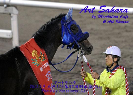 第57回羽田盃(SI)優勝 アートサハラ