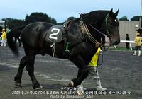 川崎競馬☆ばんえい十勝 in スパーキングナイター2009