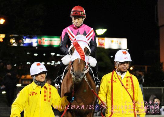 郷間勇太騎手が第2回福永洋一記念で重賞初制覇