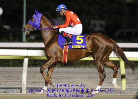 第59回東京ダービー(SI) キタサンオーゴンと的場文男騎手
