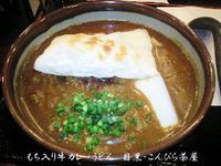牛カレーうどん-阪神10R-ガンバレ、的場文男騎手!