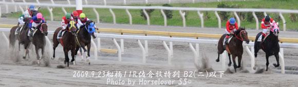 騎手と三輪車競争(1) - 浦和9Rオクトーバー特別