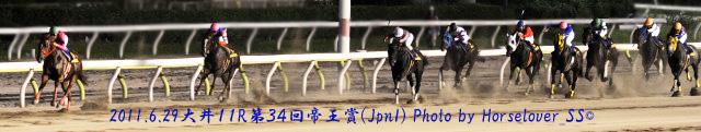 大井11R'11スターライトカップ