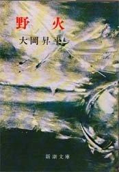 大岡昇平 『野火』