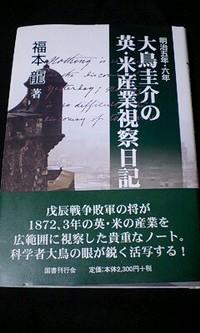 『大鳥圭介の英・米産業視察日記』