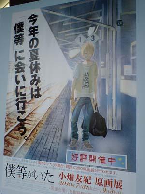北斎の富士と小畑友紀原画展