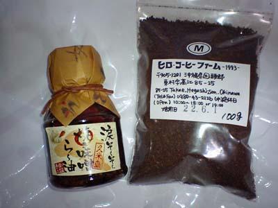 沖縄のお土産~♪