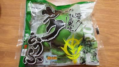 ザク豆腐を入手してみた。