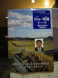 ☆彡Kira☆綺羅トーク