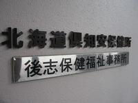 ☆彡お役所巡り