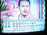 ☆彡当選!