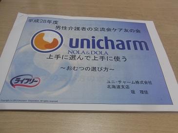 札幌市主催の家族の会に行ってきました 家族の介護も情報収集が肝心だね