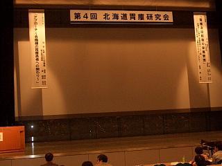 北海道胃ろう研究会に行ってきた
