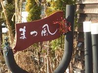北広島市の茶房